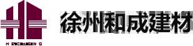 徐州和成建材科技有限公司